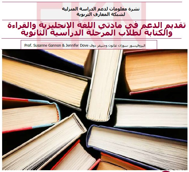 Arabic English Lit for Secondary