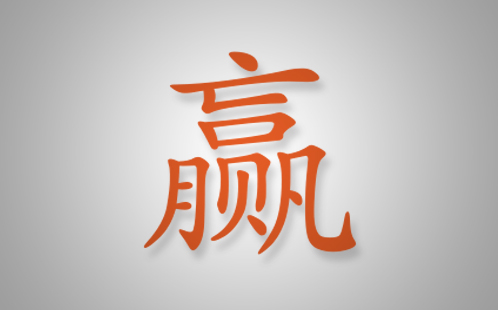 Chinese character for win