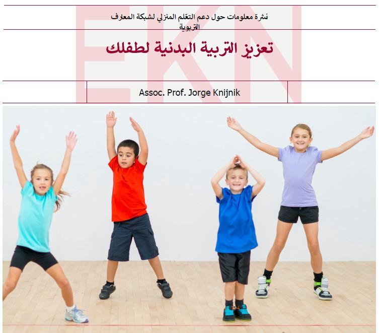 Arabic PE Primary