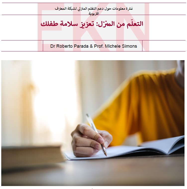 Arabic - Supporting Wellbeing
