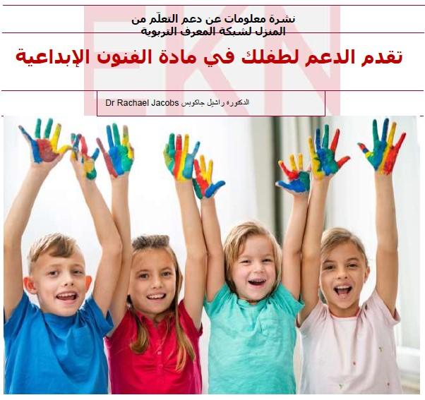 Arabic Creative Arts
