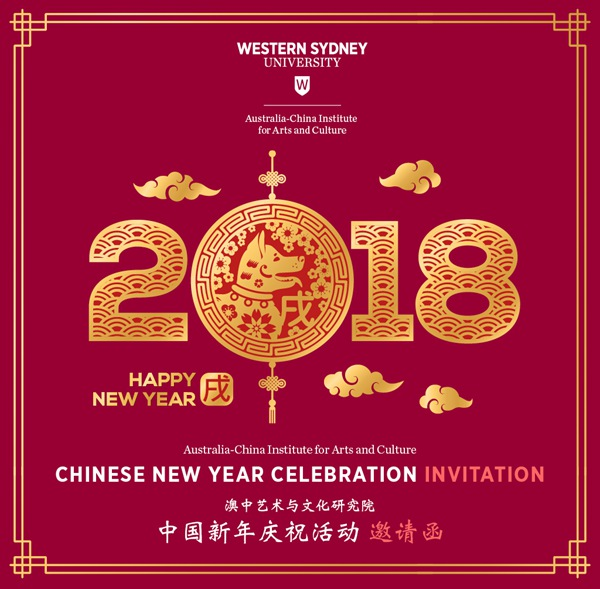 aciac 2018 chinese new year celebration